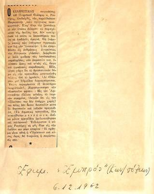 PRESS_PEI_1962_TURK_47.jpg