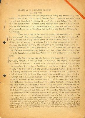PRESS_PEI_1962_TURK_14-01.jpg
