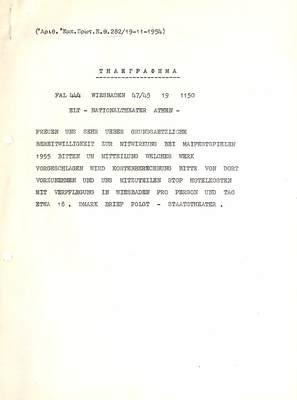 Αλληλογραφία 1954