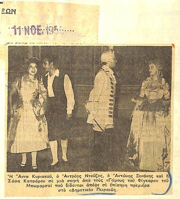 PRESS_PEI_1958_PERSES-GAMOI_0043.jpg