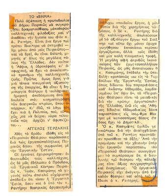 PRESS_PEI_1957_12TH_013.jpg
