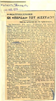 PRESS_PEI_1958_PERSES-GAMOI_0079.jpg