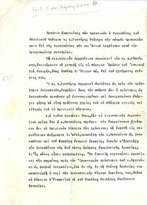 PROF_NT_1938_01_001.jpg