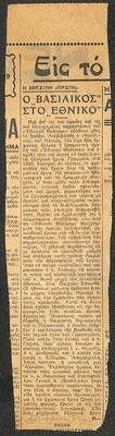 PRESS_NT_1935_BASIL_0006.jpg
