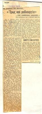 PRESS_PEI_1958_LOUISA MILLER_0032.jpg
