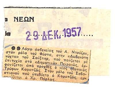 PRESS_PEI_1957_GEN_025.jpg