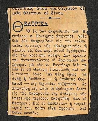 PRESS_NT_1938_RONDIRIS_0001-2.jpg