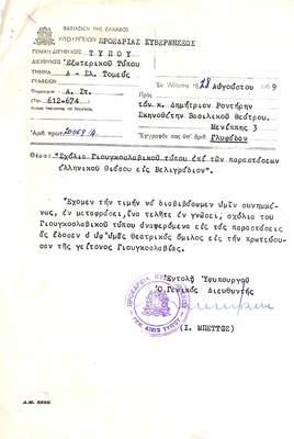 PRESS_PEI_1959_BELGR_03_01.jpg