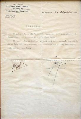 """Ψήφισμα στο οποίο ο Σύλλογος """"Δελφικές Αμφικτιονίες"""" ανακηρύσσει τον Δημήτρη Ροντήρη ως επίτιμο μέλος"""