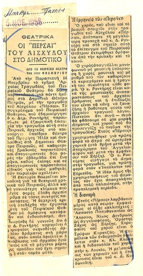 PRESS_PEI_1958_PERSES-GAMOI_0214.jpg
