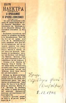 PRESS_PEI_1962_TURK_48.jpg