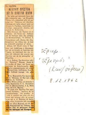 PRESS_PEI_1962_TURK_41.jpg
