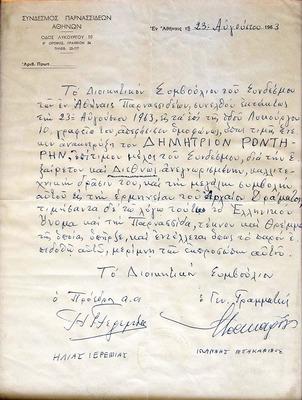 Το Διοικητικό Συμβούλιο του Σύνδεσμου Παρνασσιδέων Αθηνών ανακηρύσσει τον Δημήτρη Ροντήρη ως επίτιμο μέλος
