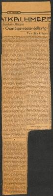 PRESS_NT_1937_MALADE_0001-2.jpg