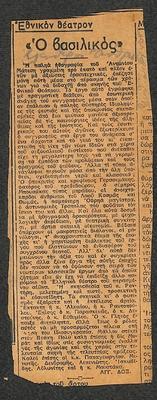 PRESS_NT_1935_BASIL_0005.jpg