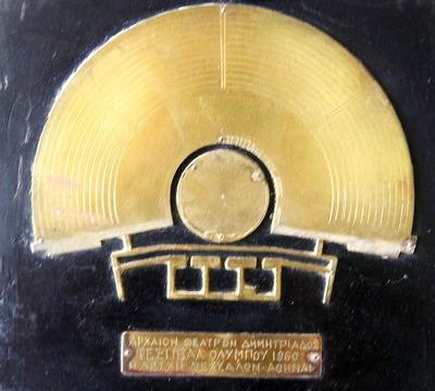 Βραβείο από την Λέσχη Θεσσαλών για το Φεστιβάλ Ολύμπου 1960 προς τον Δημήτρη Ροντήρη