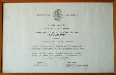 Βράβευση από την Ακαδημία Αθηνών προς τον Δημήτριο Ροντήρη, Αλέξη Μινωτή και Κάρολο Κουν με το αργυρό παράσημο