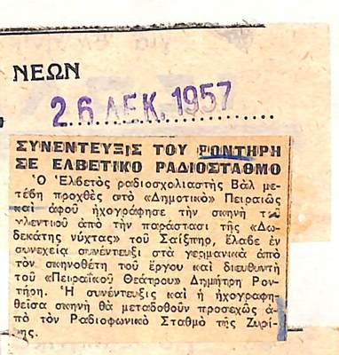 PRESS_PEI_1957_GEN_015.jpg