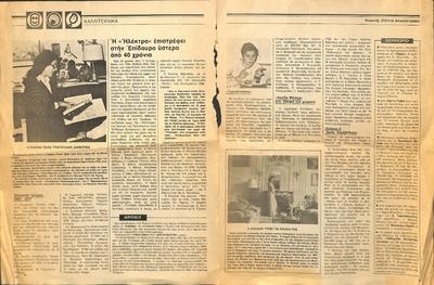 HLEKTRA 1978_EPIDAVROS_0001.jpg