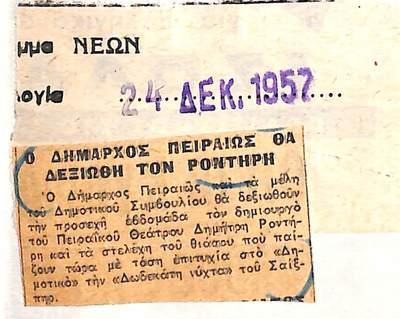 PRESS_PEI_1957_GEN_013.jpg
