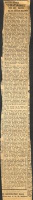 PRESS_NT_1935_BASIL_0004.jpg