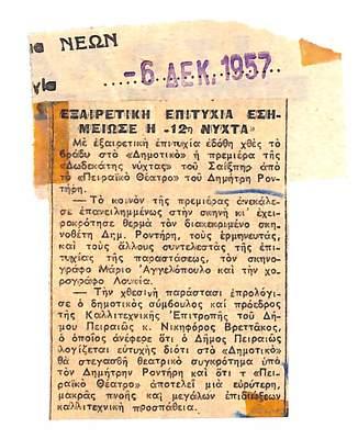 PRESS_PEI_1957_12TH_015.jpg