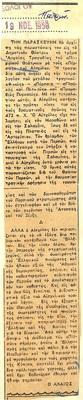 PRESS_PEI_1958_PERSES-GAMOI_0086.jpg