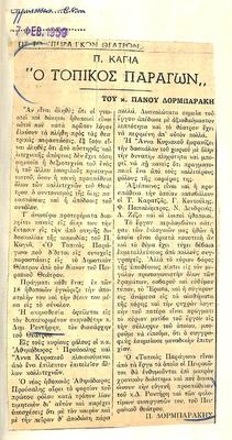 PRESS_PEI_1958_PERSES-GAMOI_0195.jpg
