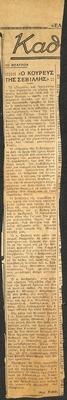 PRESS_NT_1936_KOUREAS_0002-2.jpg