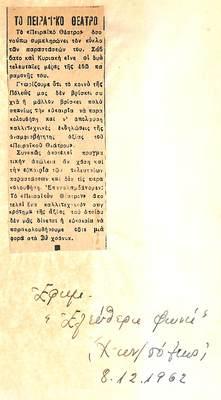 PRESS_PEI_1962_TURK_50.jpg
