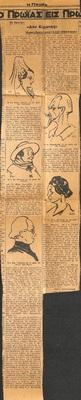 PRESS_NT_1936_DON_0007.jpg