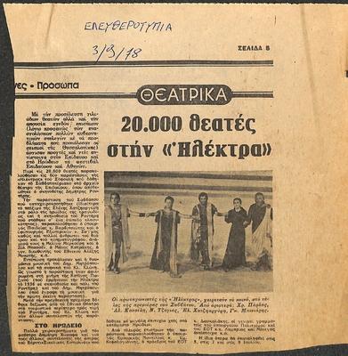 HLEKTRA 1978_EPIDAVROS_0004.jpg