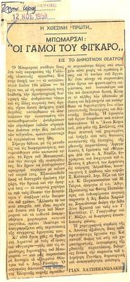 PRESS_PEI_1958_PERSES-GAMOI_0212.jpg