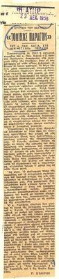 PRESS_PEI_1958_PERSES-GAMOI_0199.jpg