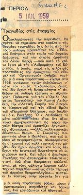 PRESS_PEI_1958_PERSES-GAMOI_0193.jpg