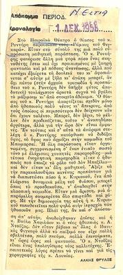 PRESS_PEI_1958_PERSES-GAMOI_0203.jpg