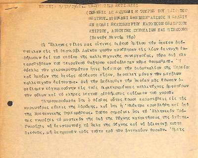 PRESS_PEI_1962_TURK_53-01.jpg