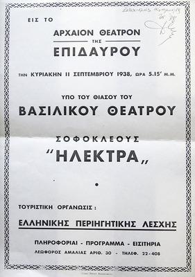 Αφίσα (Ηλέκτρα, 1938)