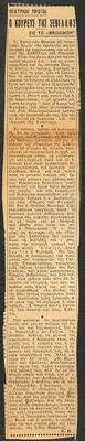 PRESS_NT_1936_KOUREAS_0004-2.jpg