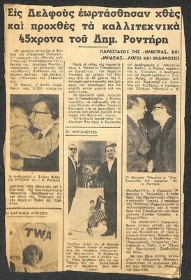 PRESS_PEI_1963_DELPH_0002.jpg