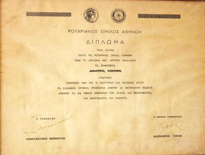 Απονομή διπλώματος και αργυρού μεταλλίου από τον Ροτοριανό Όμιλο Αθηνών προς τον Δημήτρη Ροντήρη