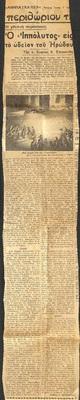 PRESS_NT_1937_HIP_0004.jpg