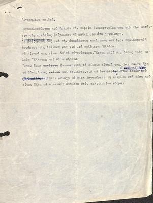 Αλληλογραφία 1963
