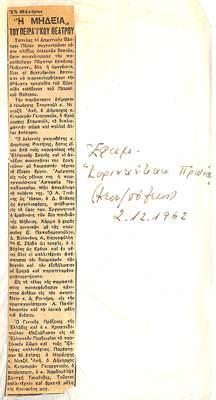 PRESS_PEI_1962_TURK_44.jpg