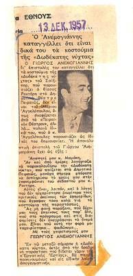 PRESS_PEI_1957_12TH_017.jpg
