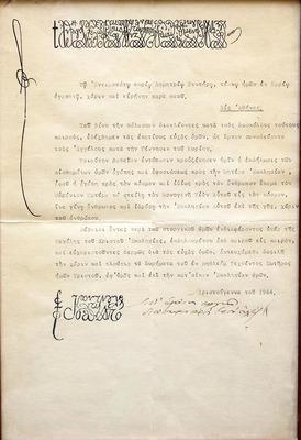 Επιστολή προς τον Δημήτρη Ροντήρη
