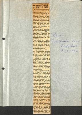 PRESS_PEI_1962_TURK_38.jpg