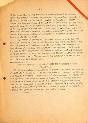 PRESS_PEI_1962_TURK_51-02.jpg