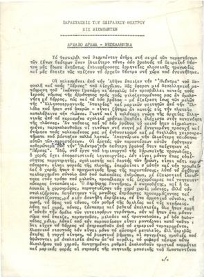 PRESS_PEI_1959_GER_WIS_13-2.jpg