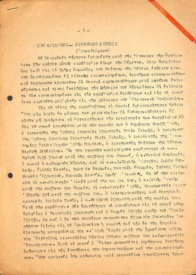 PRESS_PEI_1962_TURK_51-01.jpg